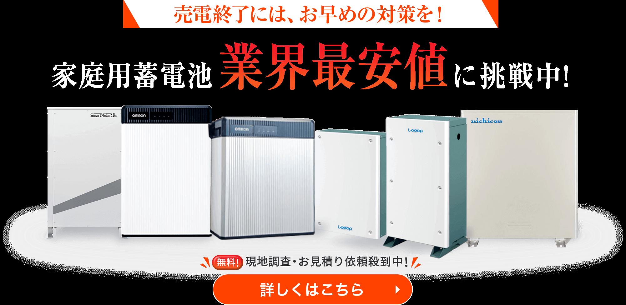 2019年FIT終了間近!家庭用蓄電池業界最安値に挑戦中!!!
