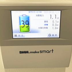 DMM.make smart 9.8kWh 蓄電池 施工写真