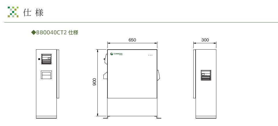 BB0040CT2の仕様図
