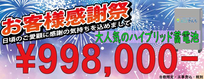 998,000円