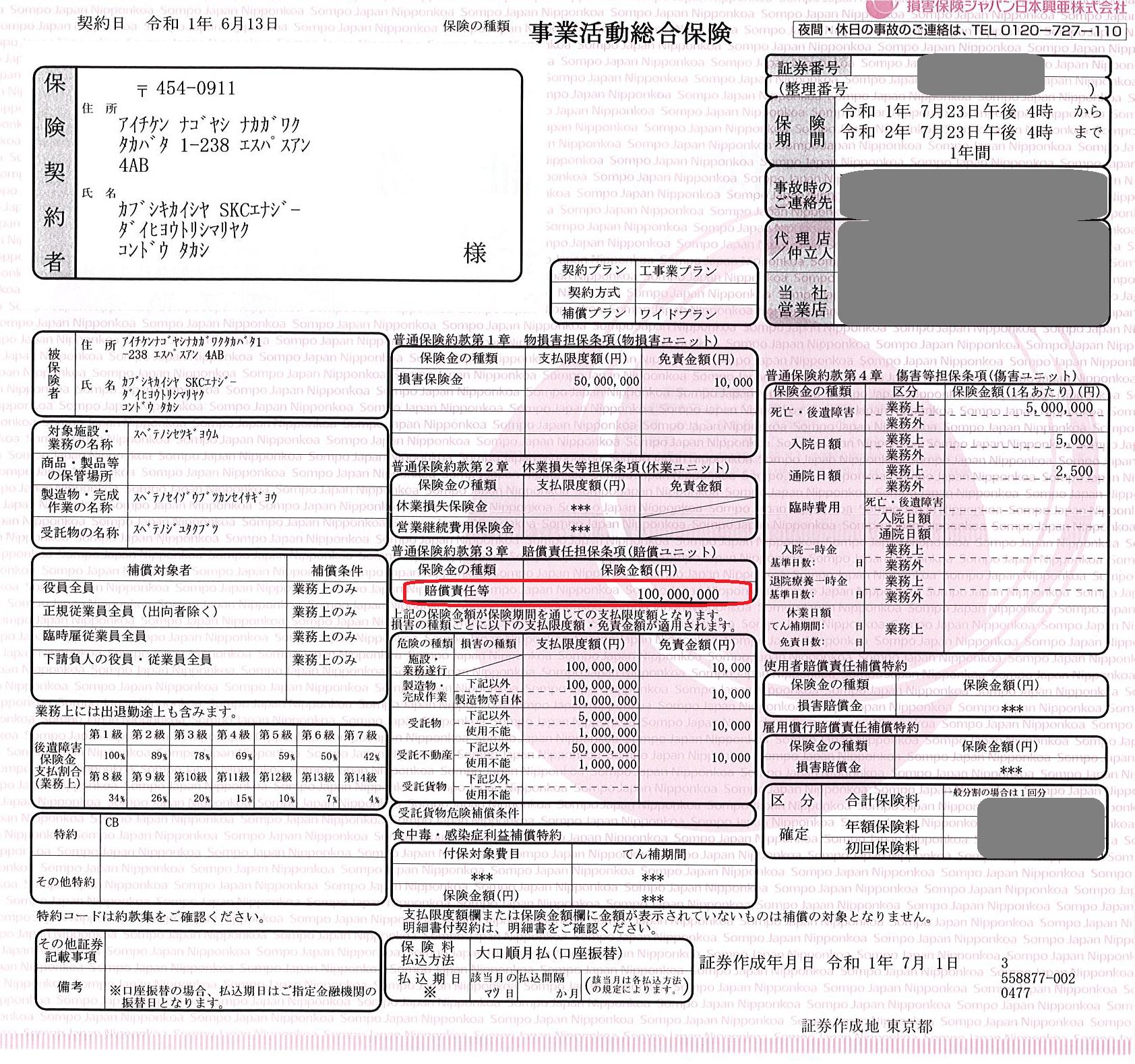 「エコでんち」工事瑕疵保証証書イメージ