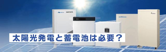太陽光と蓄電池は必要性のイメージ
