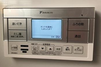 ダイキン エコキュート EQ46UFV モニタ