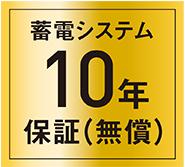 パナソニック10年保証ロゴ