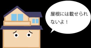 屋根に載せれないイメージ