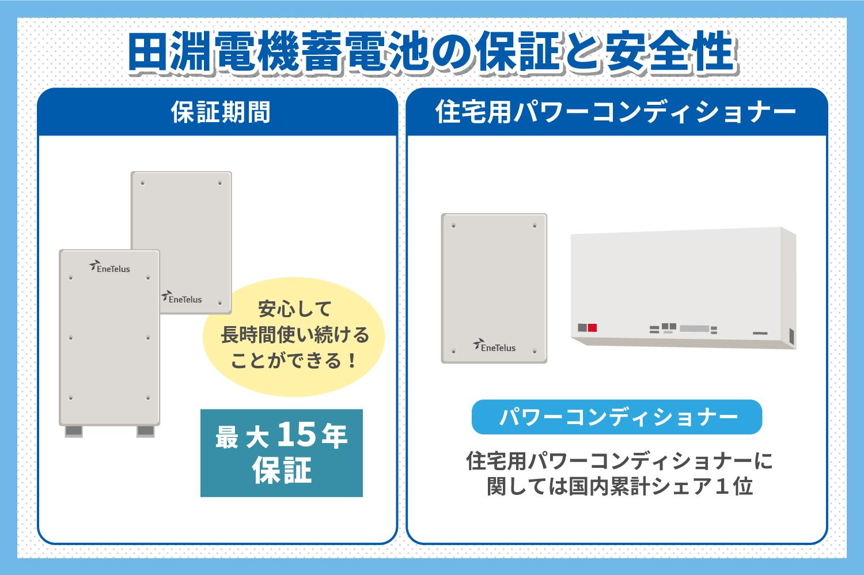 田淵電池蓄電池の保証と安全性