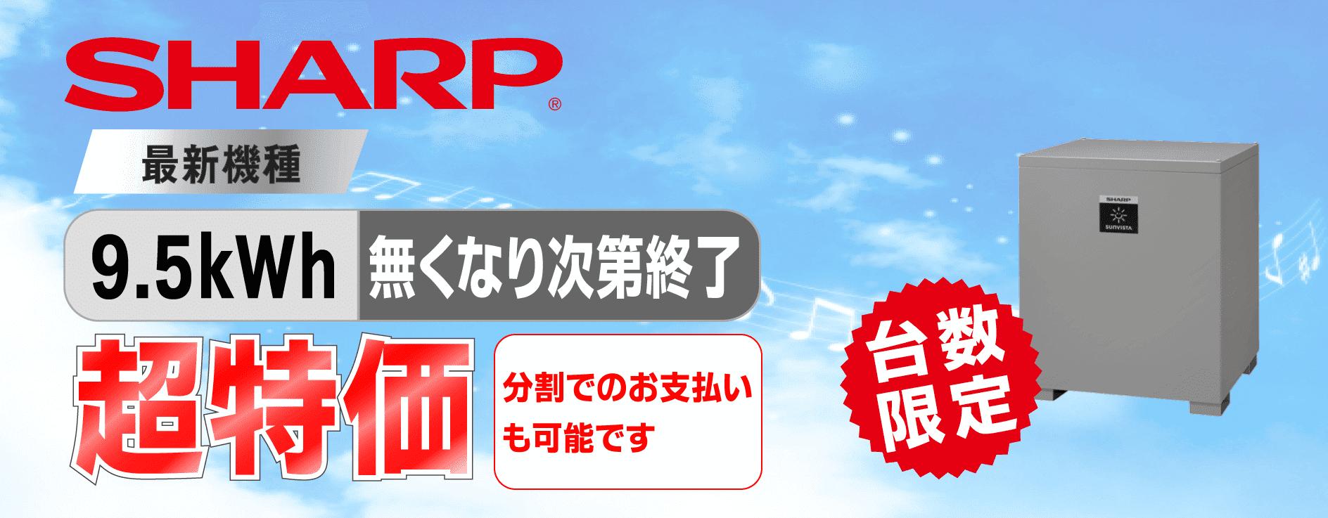 シャープ9.5Wh台数限定