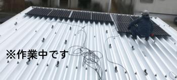 Qセルズ製太陽光 施工作業中