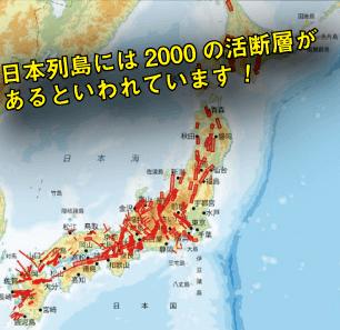 日本列島の活断層のイメージ