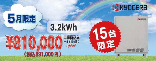 京セラ3.2kWh 5月限定キャンペーン