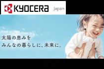 京セラ太陽光イメージ
