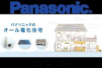 パナソニックオール電化イメージ