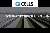 Qセルズ太陽光イメージ