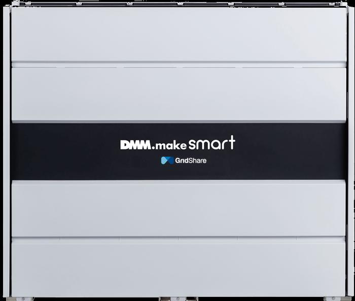 DMM.make smart 13.16kWh製品写真