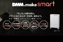DMM蓄電池のイメージ