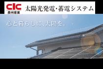 長州産業太陽光イメージ