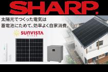 シャープ太陽光イメージ