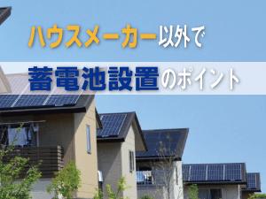 ハウスメーカー以外で家庭用蓄電池設置