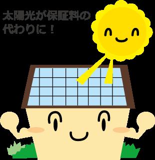 太陽光が保証料の代わりになるイメージ
