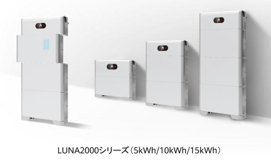 LUNA2000シリーズ