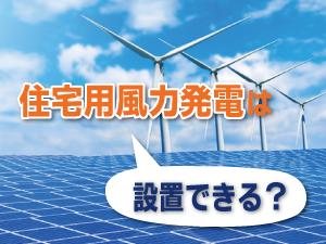 住宅用風力発電 小型風力発電