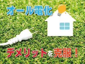 家庭用蓄電池 オール電化でのデメリット克服